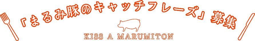 「まるみ豚のキャッチフレーズ」企画