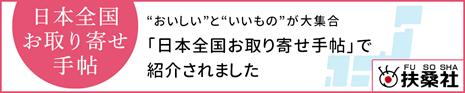 日本全国お取り寄せ手帖で紹介されました