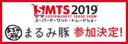 スーパーマーケットトレードショー2019 まるみ豚参加決定!