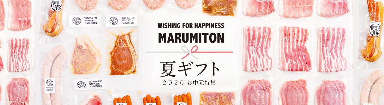 夏ギフト 2020 お中元特集