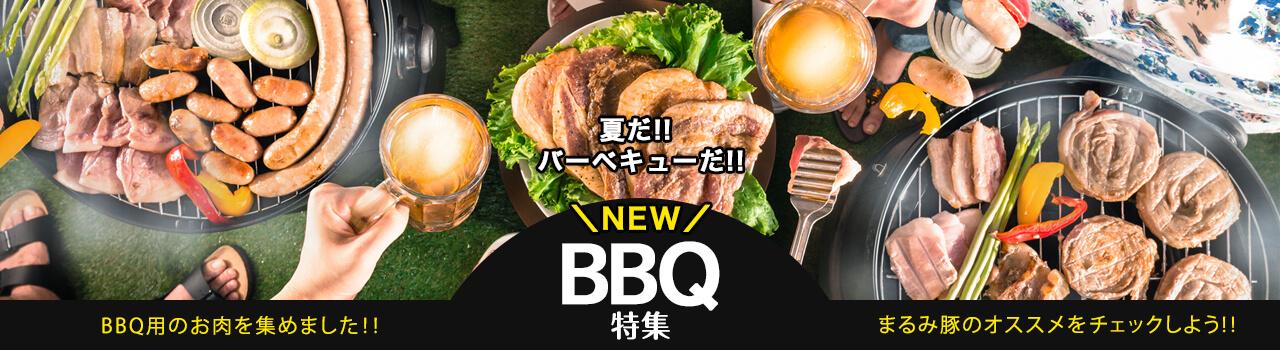 まるみ豚BBQ特集2019
