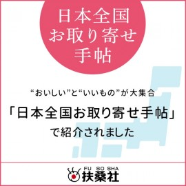 日本全国お取り寄せ手帖