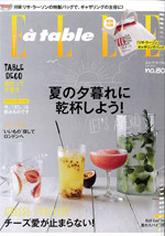 ELLE a table- エル・ア・ターブル –