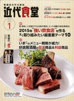 近代食堂- 繁盛店を作る雑誌 –