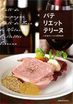 パテ リエット テリーヌ- 人気店のレシピと調理技術 –